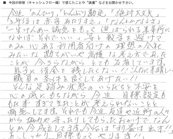 ⑤元気でねット株式会社_藤田 浜子 様 (20130726)