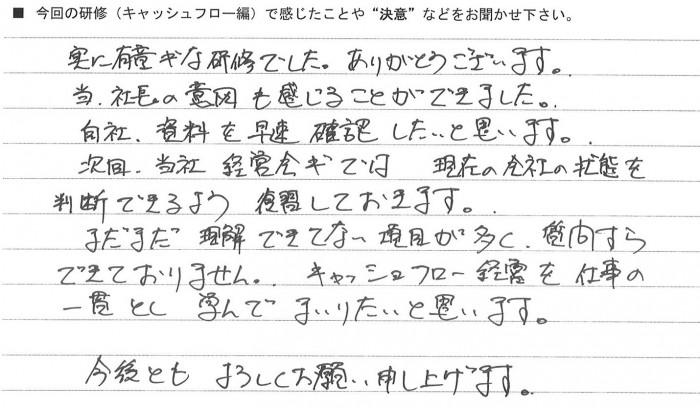 ③㈱花_高田 浩運 様 (20130726)