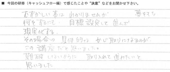 ②有限会社 のと屋_佐藤 弘子 様(20130726)