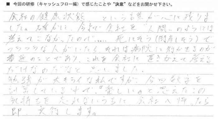 ⑥元気でねット株式会社_藤田 靖弘 様 (20130726)