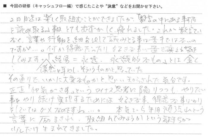 ①順風_杉山 順子 様(20130726)