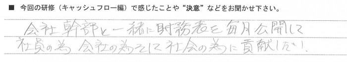 ⑧BHW株式会社_藤原 政春 様 (20130726)