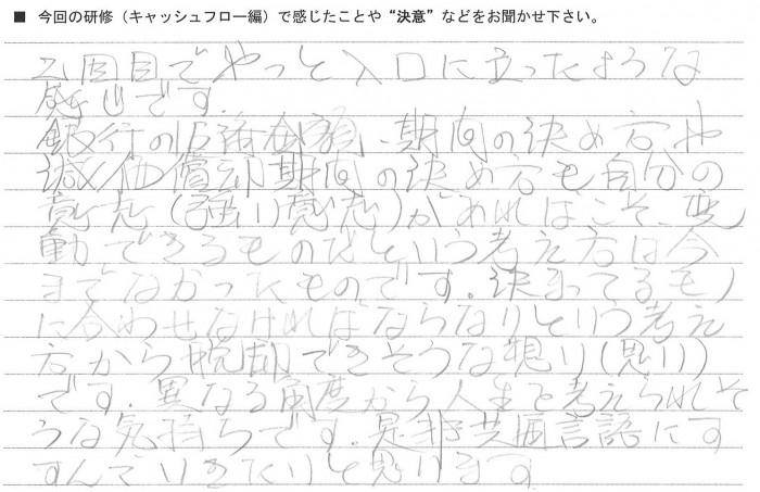 ④(有)あきた村_鎌田 光一 様 (20130726)