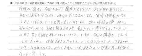 村田 貸借対照表