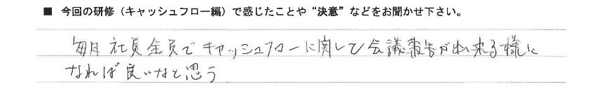 桑野 キャッシュフロー編