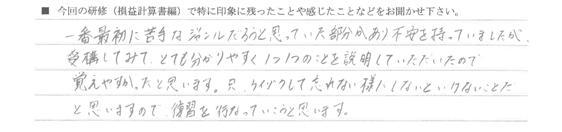 村田 損益計算書