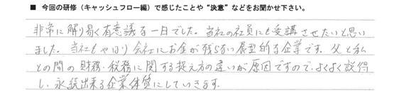 瀬倉 2014