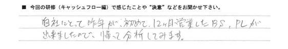 宮田 2014