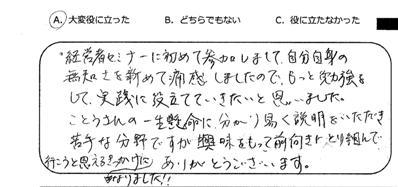 19  講座アンケート3