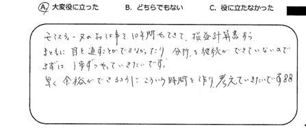 19  講座アンケート6