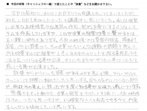 ②渡敬情報システム(株)_藤原 亮_01