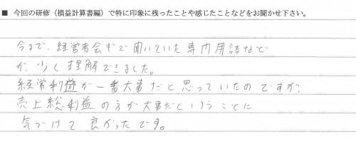 ①(株)花_成田 誠様_01