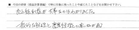 ②(株)RICEBALL_高橋 正樹様_01