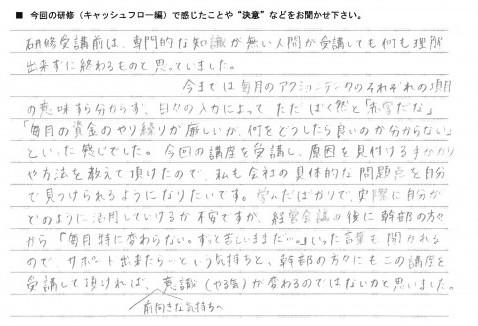 ③(株)花_五十嵐 知実様_01