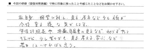 20130325150204_横田