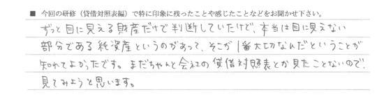 貸借対照表 上松春奈_02_2