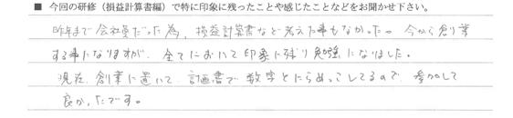 損益計算書 坂田英樹_01-1