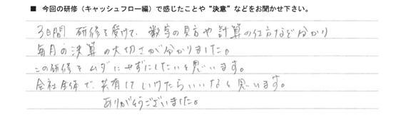 キャッシュフロー編 池田扶美枝_01