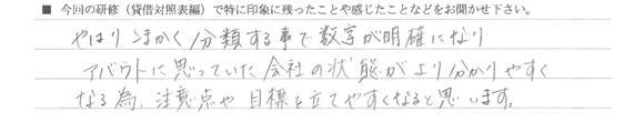 貸借対照表 横田宏恵_01