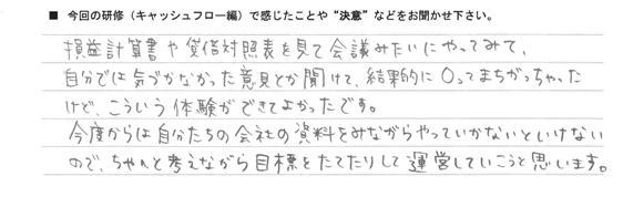 キャッシュフロー編 上松春奈_01