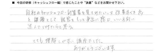 キャッシュフロー編 横田宏恵_01