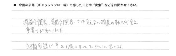 キャッシュフロー編 上松久明_01