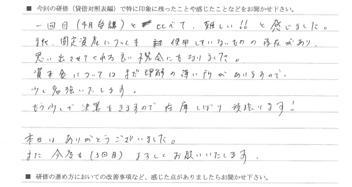 中松様5月