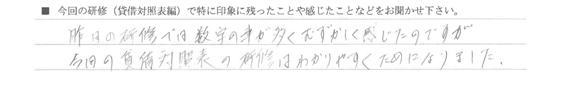高橋様5-7