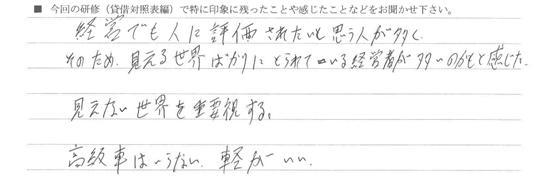 貸借対照表 加嶋様 5月_01