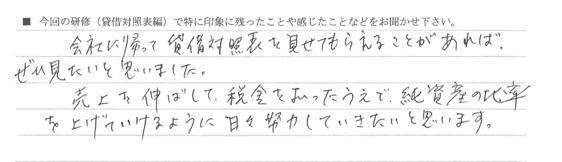 田中様5-6