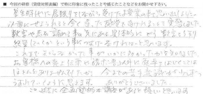 ①順風_杉山 順子 様(20130725)