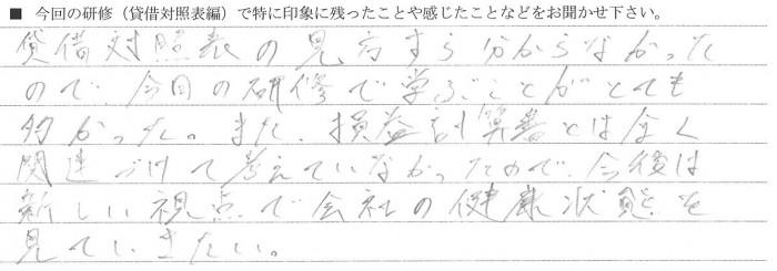 ⑦元気でねット株式会社_藤田 靖弘 様 (20130725)