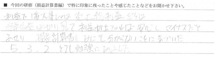 ⑦省吾_竹谷 一広 様 (20130724)