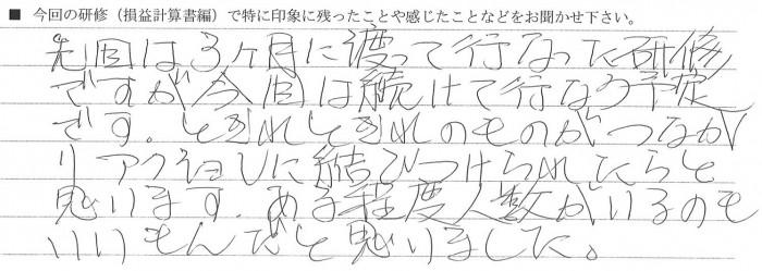 ④(有)あきた村_鎌田 光一 様 (20130724)