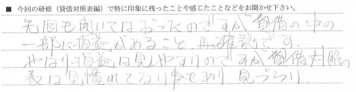 ④(有)あきた村_鎌田 光一 様 (20130725)