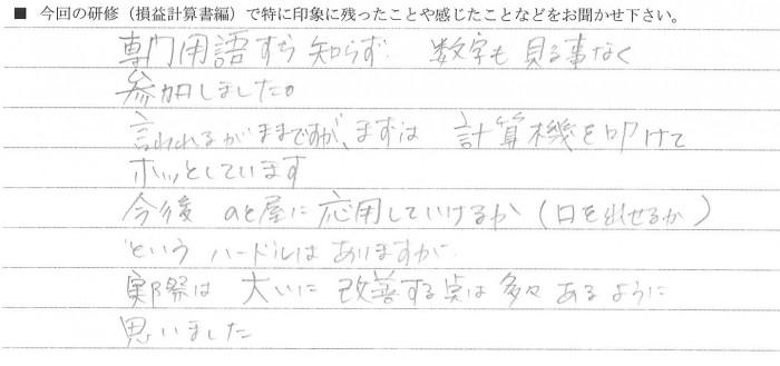 ②有限会社 のと屋_佐藤 弘子 様(20130724)