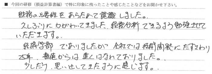③㈱花_高田 浩運 様 (20130724)