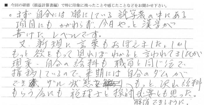 ⑤元気でねット株式会社_藤田 浜子 様 (20130724)
