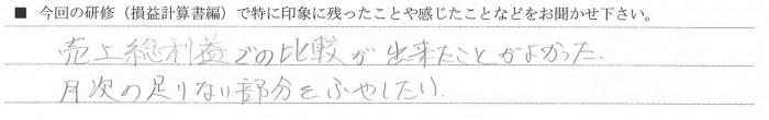 ⑧BHW株式会社_藤原 政春 様 (20130724)