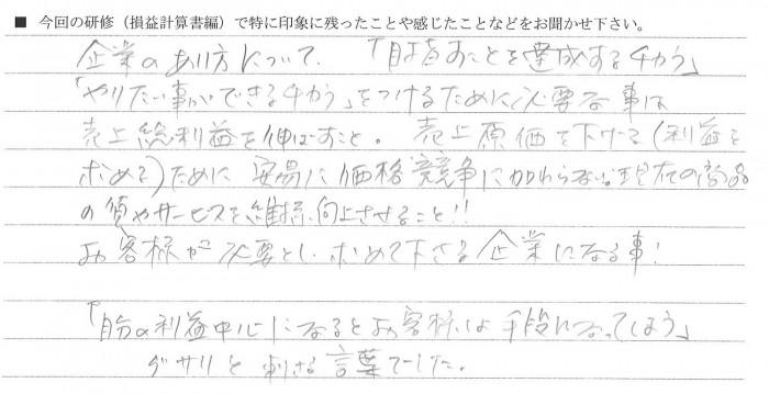 ①順風_杉山 順子 様(20130724)