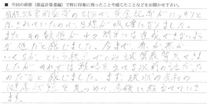 ⑥元気でねット株式会社_藤田 靖弘 様 (20130724)