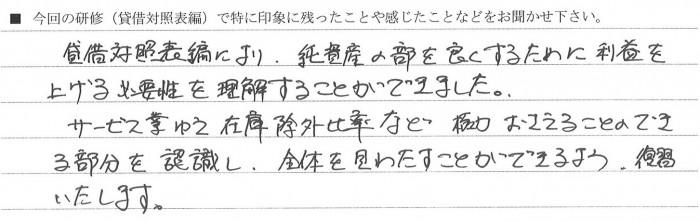 ③㈱花_高田 浩運 様 (20130725)