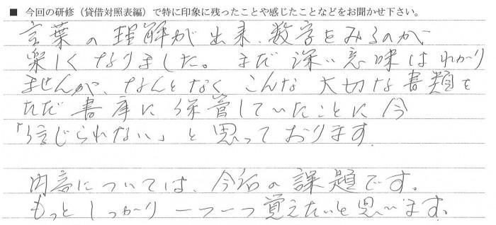 ⑥元気でねット株式会社_藤田 浜子 様 (20130725)