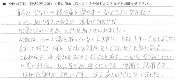 ⑤㈱Feliz_菊地 恵津子 様 (20130725)