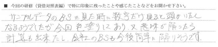 ⑨BHW株式会社_藤原 政春 様 (20130725)