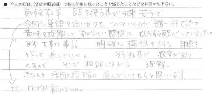 ②有限会社 のと屋_佐藤 弘子 様(20130725)
