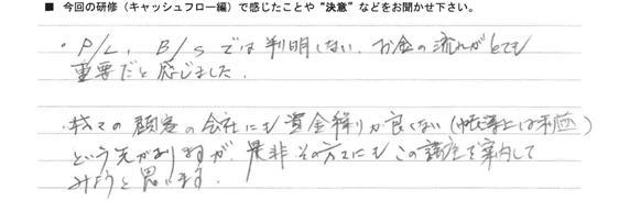 白石_01