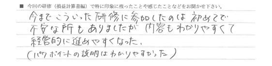 野田 損益計算書