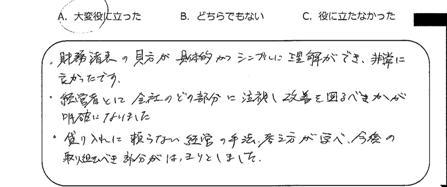29 講座アンケート 3