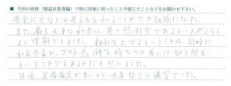 (株)昭和興業 中村 朗啓 様